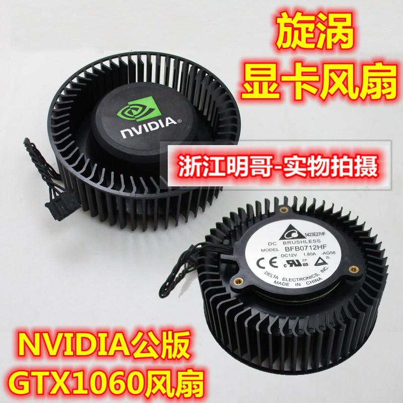 &散熱風扇,顯卡 NVIDIA公版GTX 1080Ti/1080/1070ti/1070/1060/1050 渦輪顯卡風