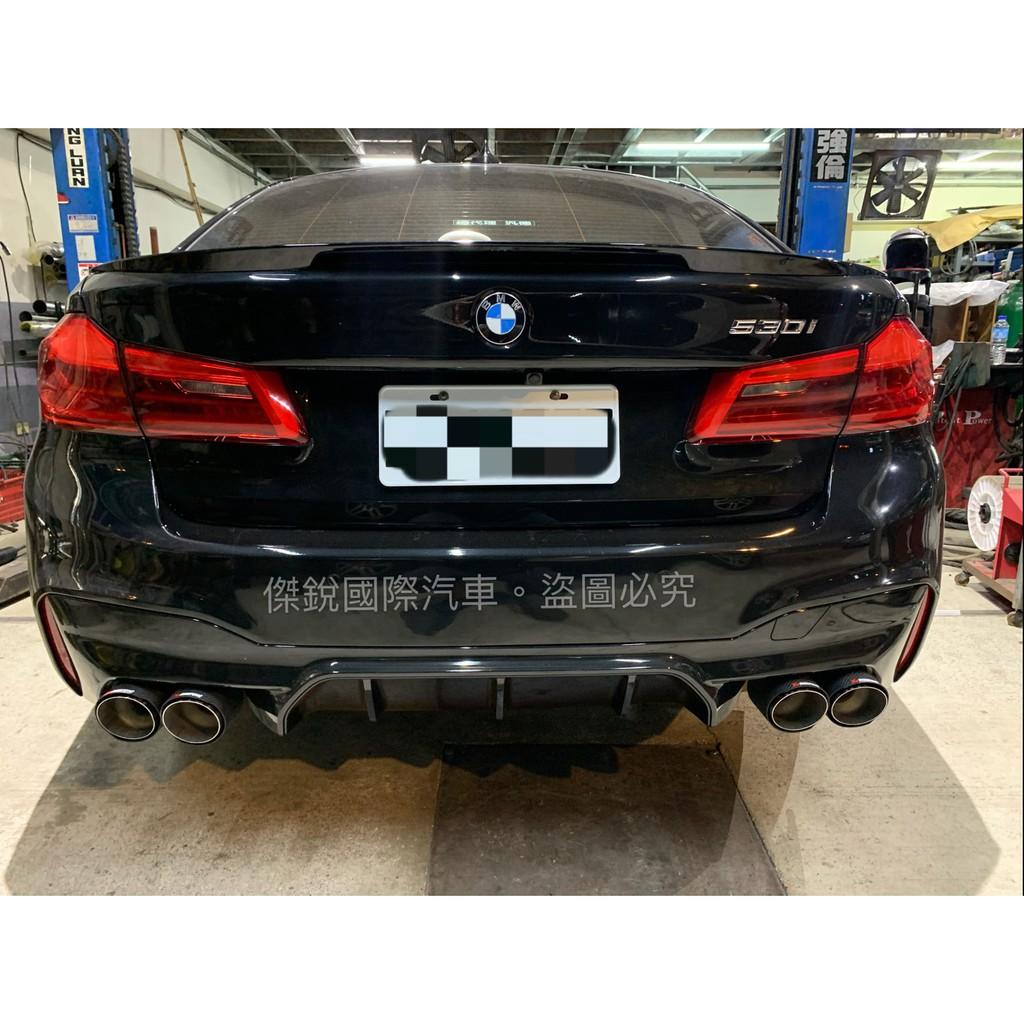 BMW G30 G31 升級 F90 M5 式樣 後下巴 原廠PP材質
