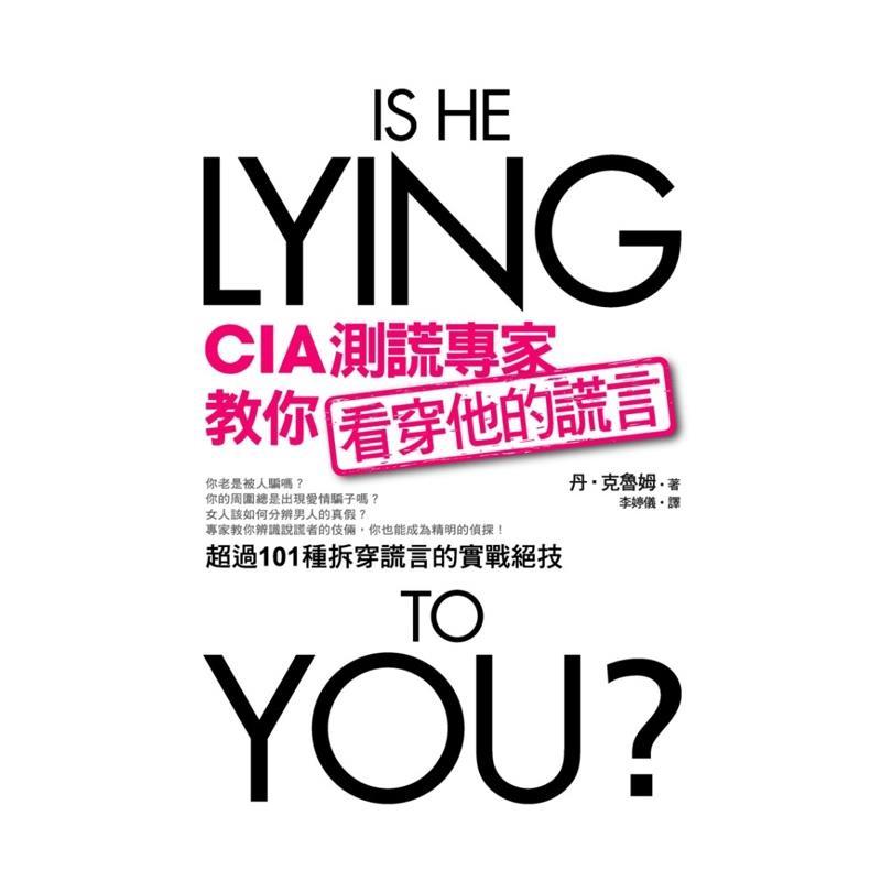 CIA測謊專家教你看穿他的謊言[二手書_良好]8328