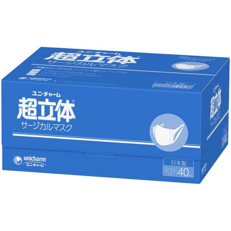 現貨-日本製-超立體口罩40入