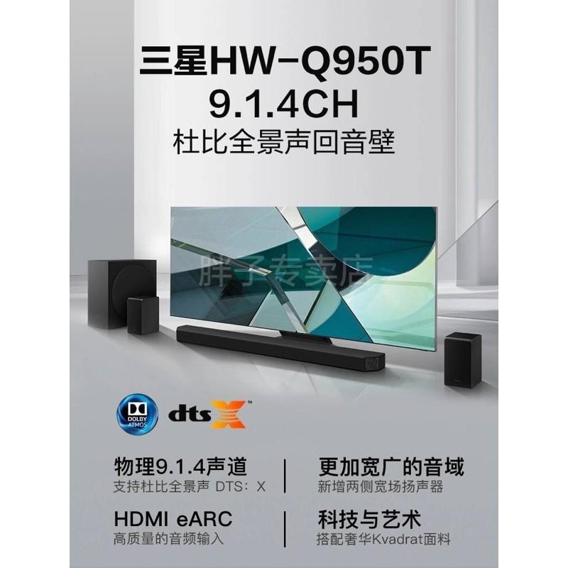 <金小匠>台灣現貨 保固一年 三星 HW-Q950T Soundbar 旗艦聲霸 ATOMS 家庭劇院