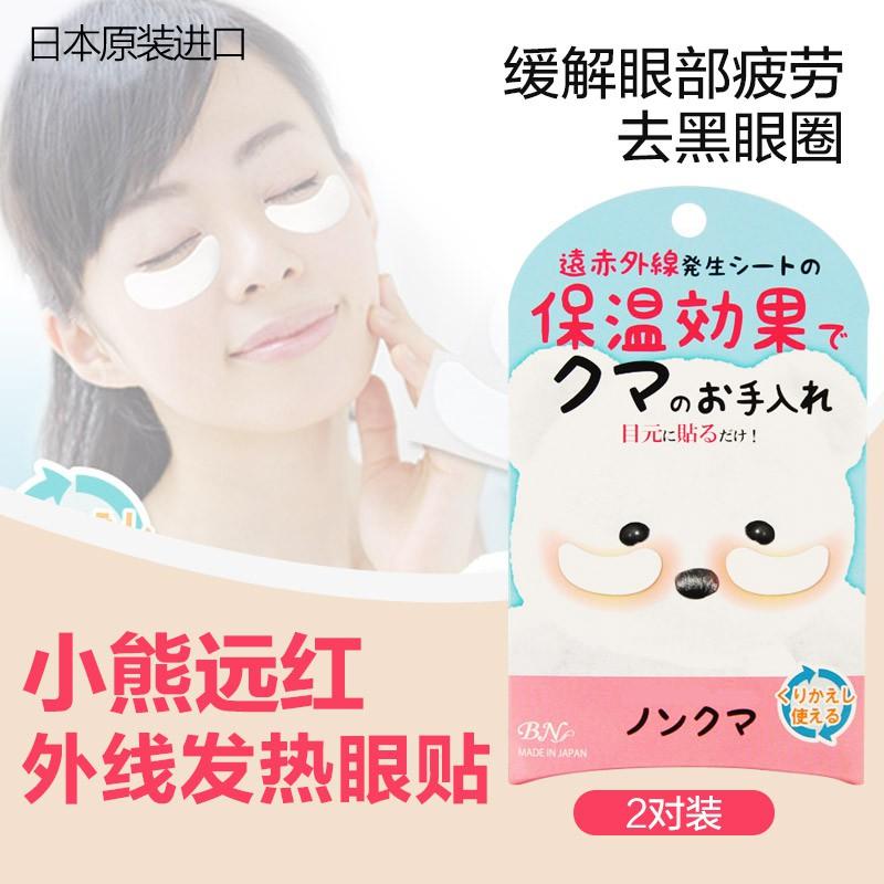 ✐◑❦日本制小熊溫感祛黑眼圈眼膜遠紅外線發熱眼貼4片可反復使用