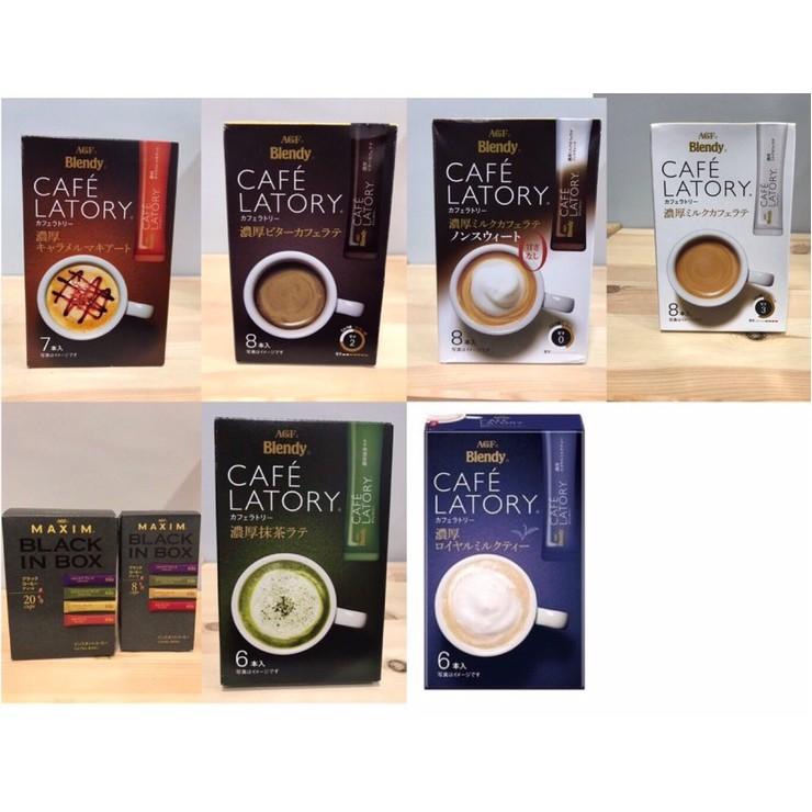 AGF Blendy CAFE LATORY 濃厚/拿鐵/黑咖啡 沖泡系列咖啡飲品【合同會社國展】