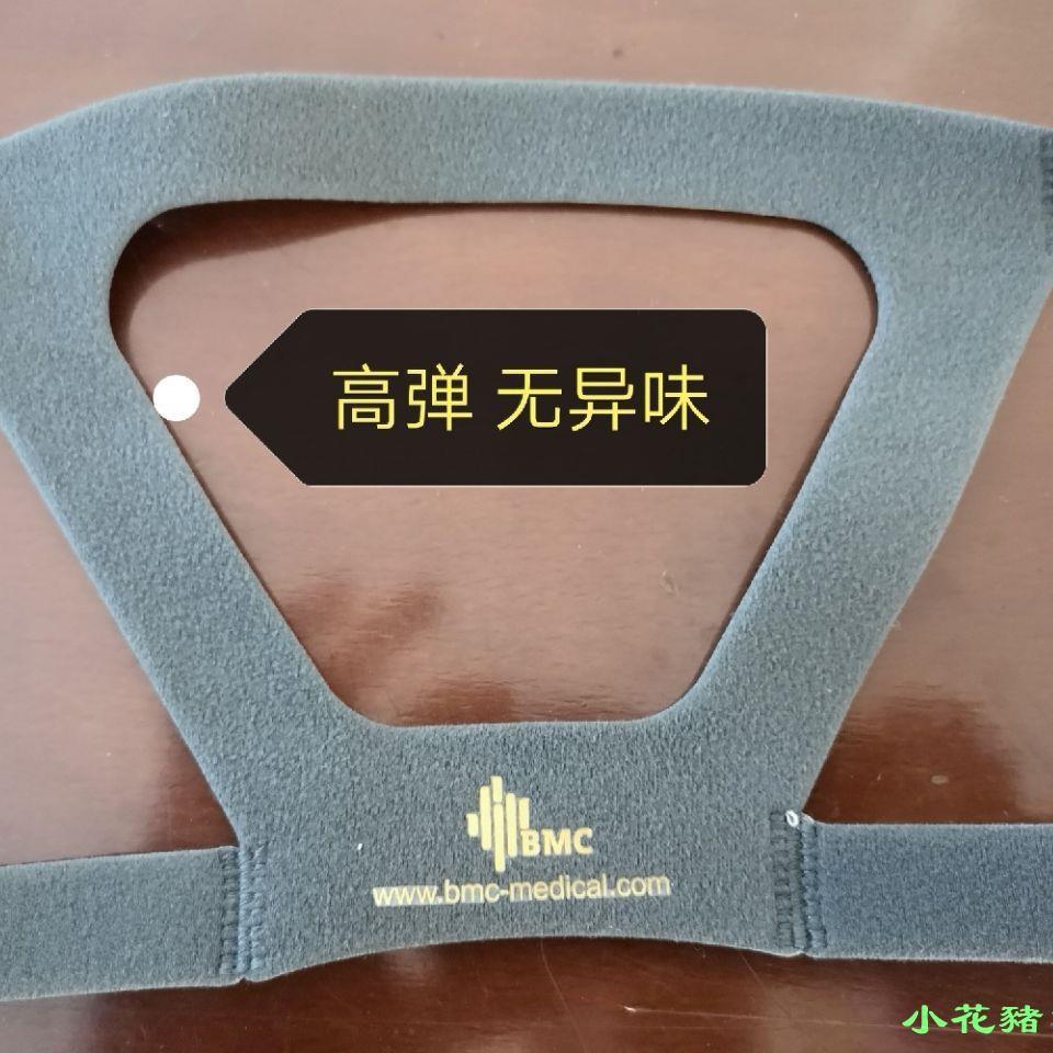 家居健康瑞邁特bmc呼吸機配件通用鼻罩口鼻面罩口罩頭套頭帶帶子綁帶彈力