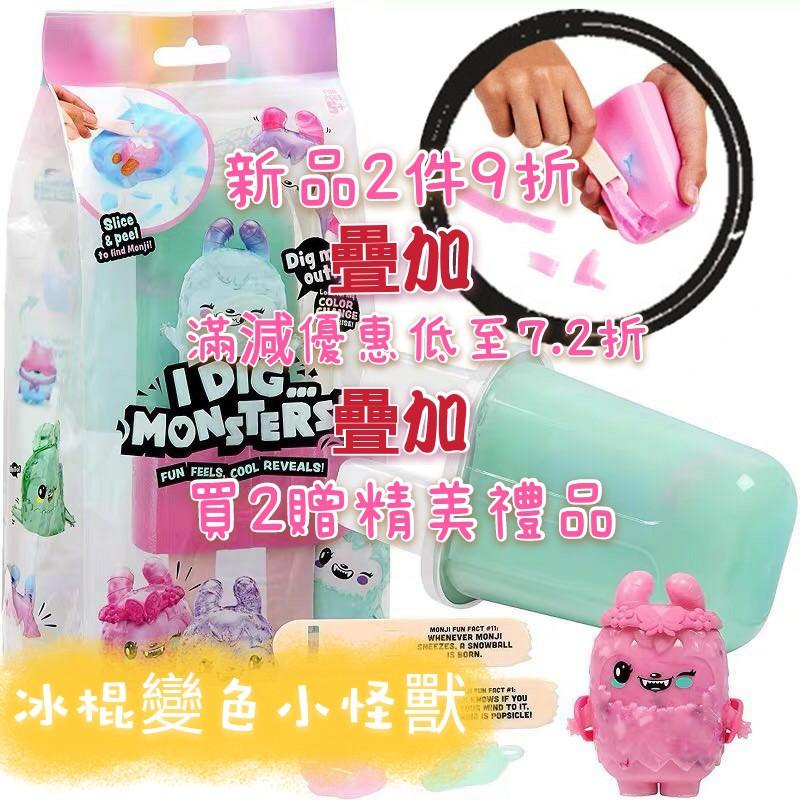 Ebuy 主推商品 I dig Monsters冰棍小怪獸盲盒冰淇淋怪物史萊姆冰棒水晶泥解壓泥大陸版兒童玩具