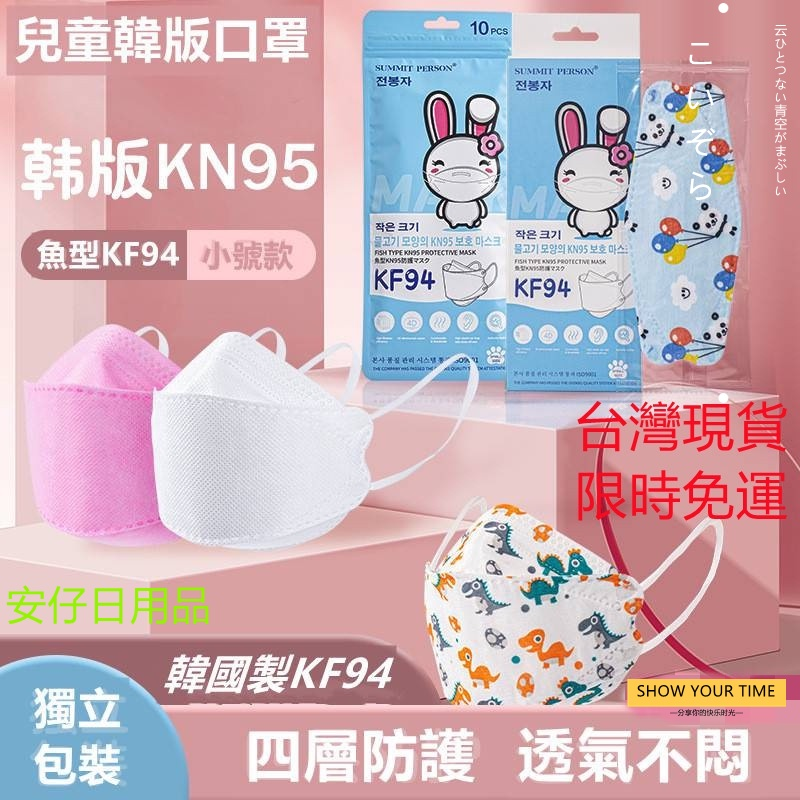 安仔 台灣現貨 KF94  韓版新款口罩 兒童口罩 兒童印花口罩 立體口罩 韓版 4D立體柳葉型 獨立包裝 淨新口罩