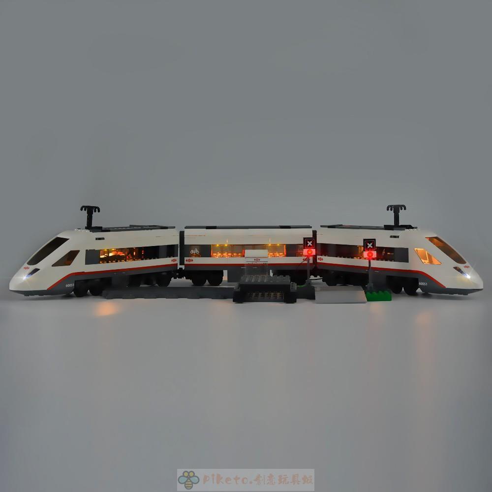 積木燈組 相容樂高60051 高速旅客列車 Lego 60051 Trains High-speed