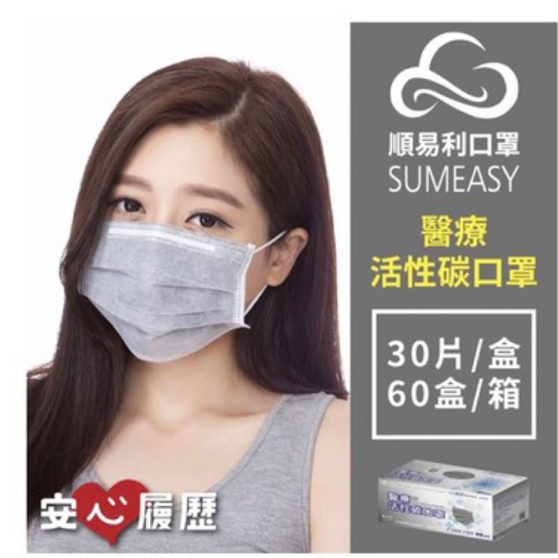 現貨24H發貨 順易利醫療活性碳口罩30入/盒