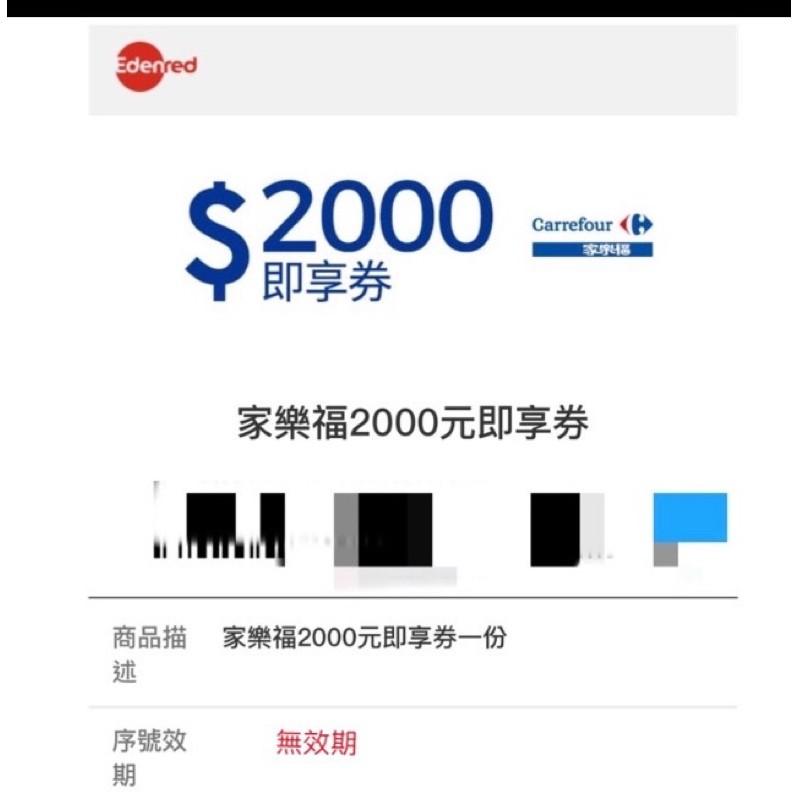 家樂福 2000元 即享卷 餘額型 電子票券