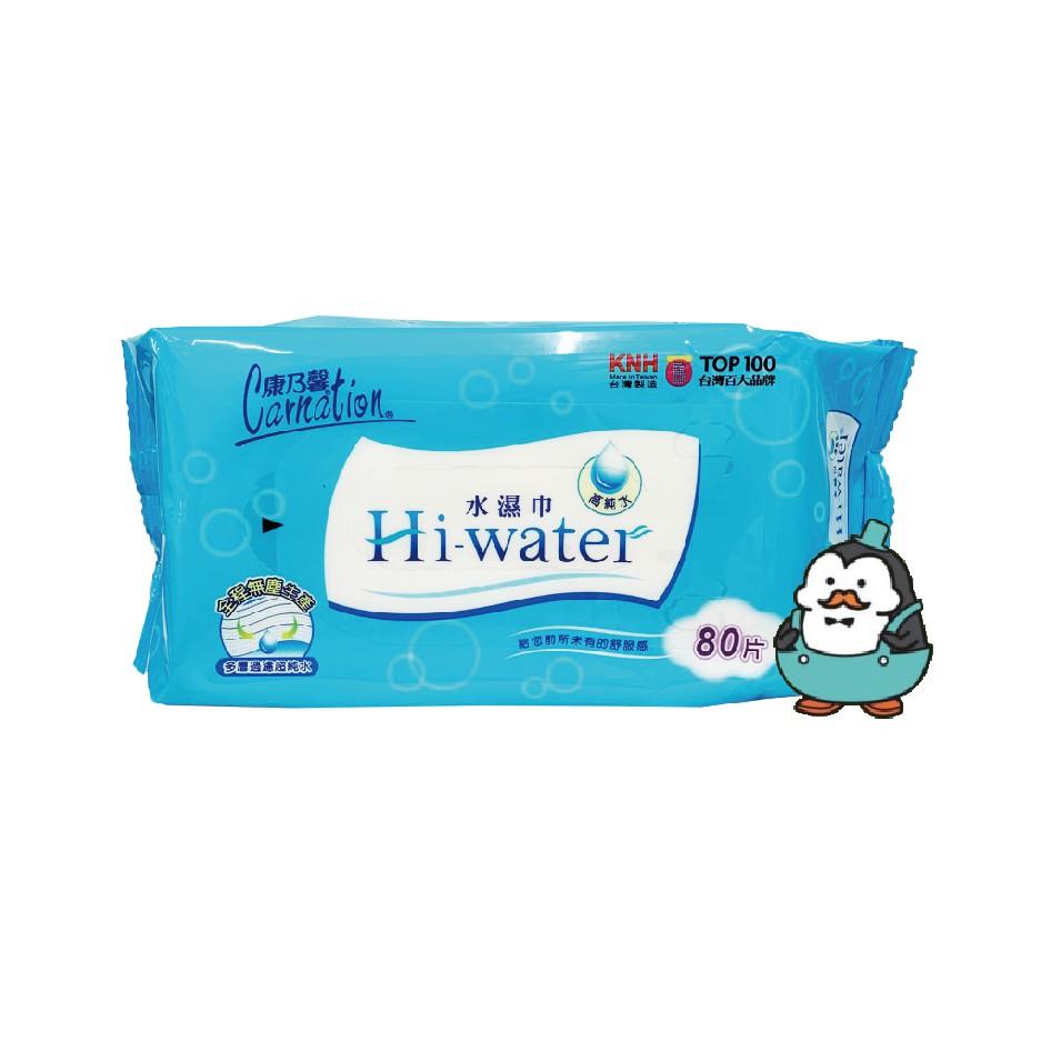 康乃馨 Hi water 水濕巾 80抽
