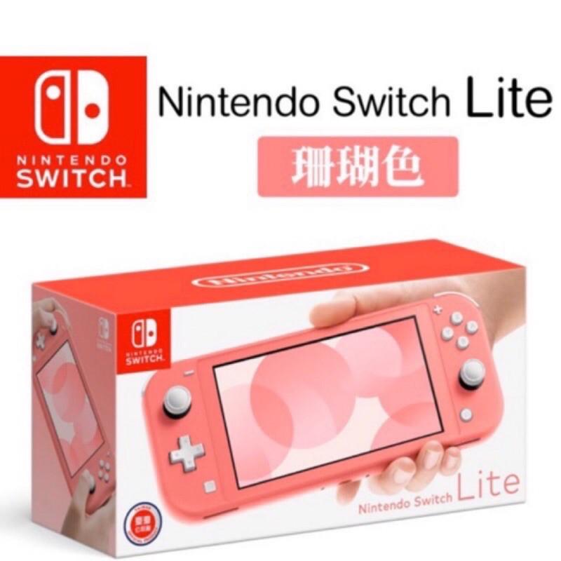 🔥Switch Lite 珊瑚紅【台灣公司貨】 以破解 Sx Lite 雙系統黑商店 全配 256G 記憶卡🔥