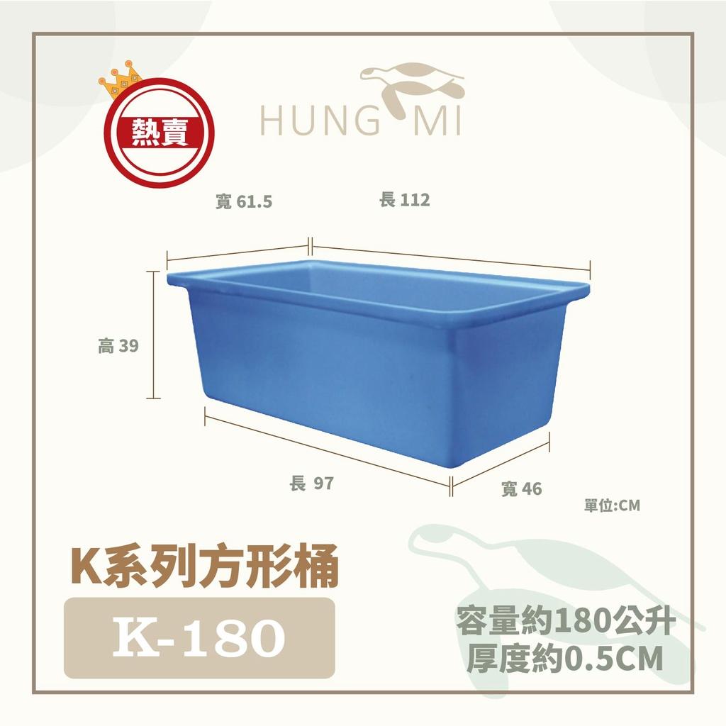 泓米   K-180 方形桶 普力桶 風水魚缸 錦鯉桶 養魚桶 烏龜缸 水草桶 養殖桶 塑膠桶 台中方桶 魚桶 方桶