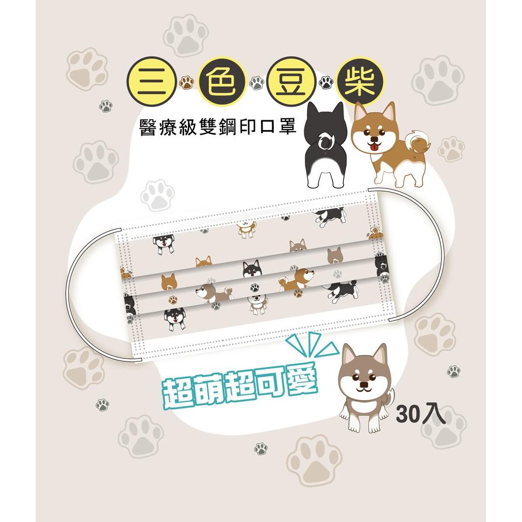 【聚泰x天畔庄】三色豆柴 柴犬 醫用 醫療 口罩 30入盒裝 10入袋裝 現貨 快速出貨【向上中西藥局】