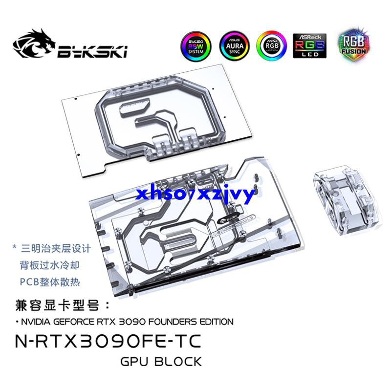Bykski N-RTX3090FE-TC 顯卡背板顯存水冷頭NVIDIA公版RTX3090 FE