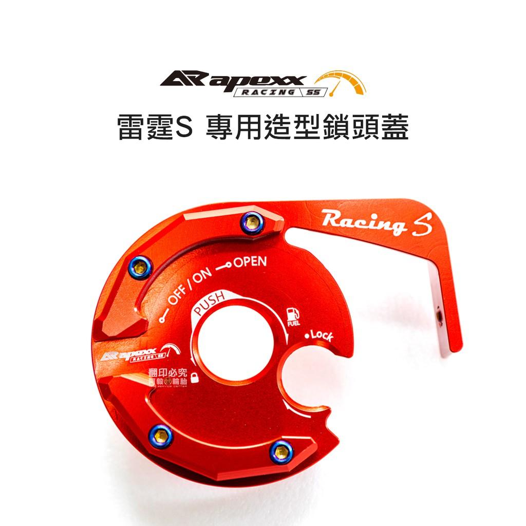 APEXX 造型 鎖頭蓋 光陽 RACING S 雷霆S 125 /150