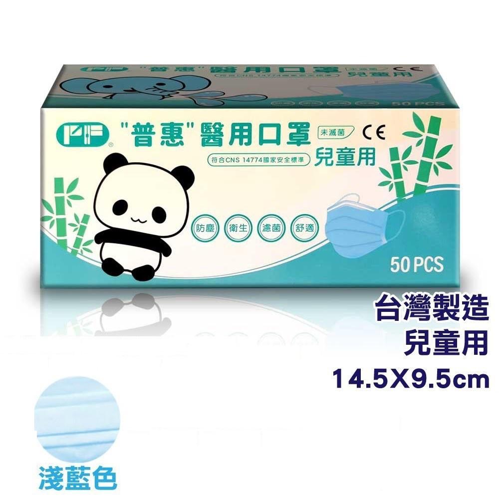 普惠 兒童醫用平面口罩50片盒/藍色