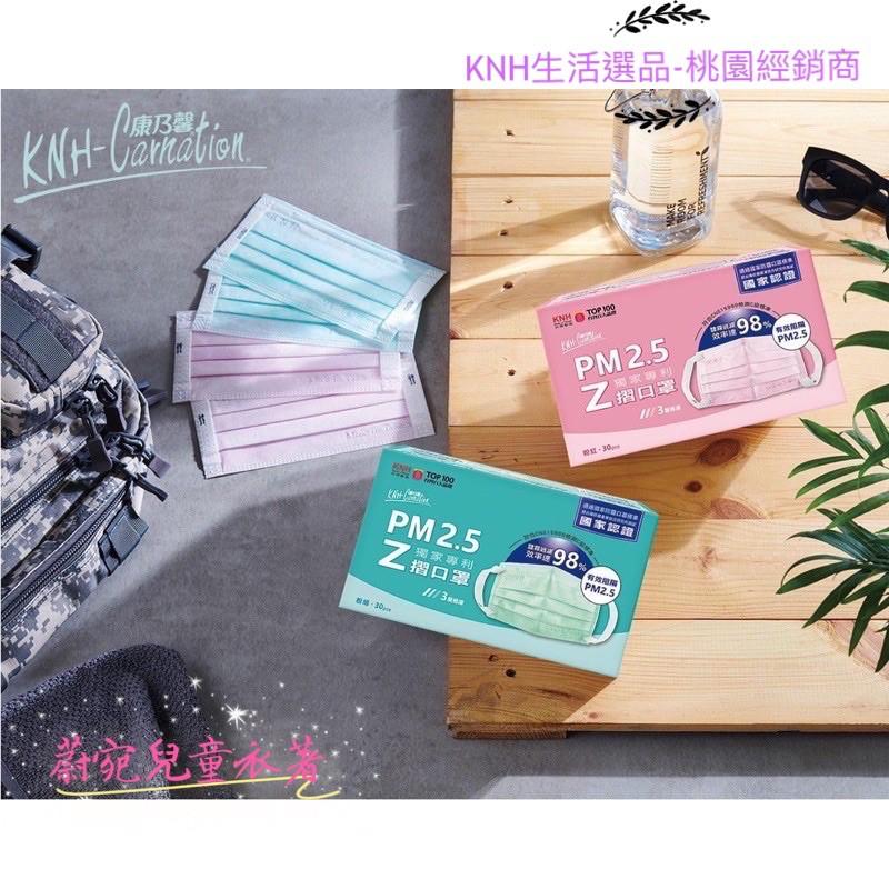 KNH 康那香【現貨】康乃馨PM2.5 Z摺口罩