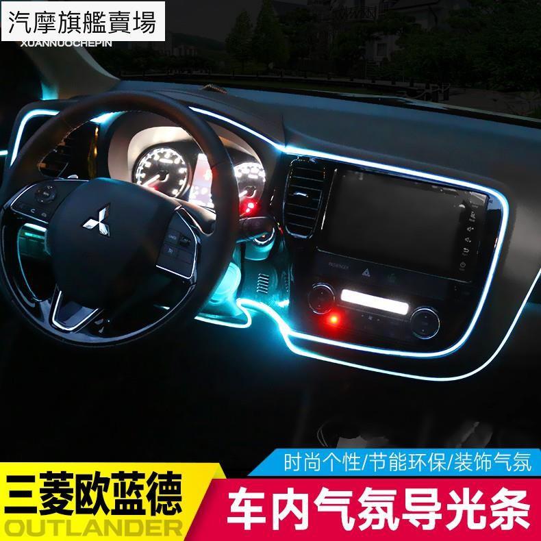 【汽摩旗艦鋪】三菱新歐藍德outlander勁炫氣氛燈室內燈改裝氛圍燈室內燈車內裝飾燈冷光線