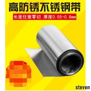 Steven 不銹鋼彈簧片 不銹鋼片 304不銹鋼帶 不銹鋼卷帶鋼皮
