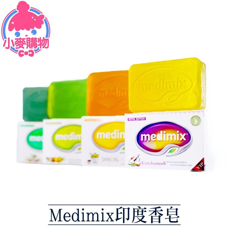medimix印度香皂【小麥購物】24H出貨台灣現貨【S003】肥皂 香皂 印度香皂 皂 medimix 美容美體美膚