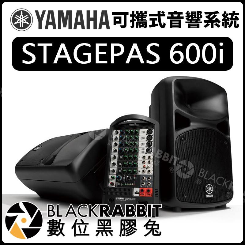 數位黑膠兔【 YAMAHA STAGEPAS 600i 可攜式 音響系統 】 STAGEPAS600i 音響 街頭藝人