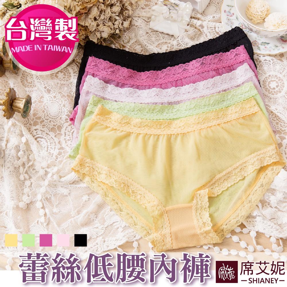 [現貨]【席艾妮】台灣製MIT舒適蕾絲低腰內褲 no.6102 女內褲三角褲 透膚透氣性感繽紛多色流行少女內褲