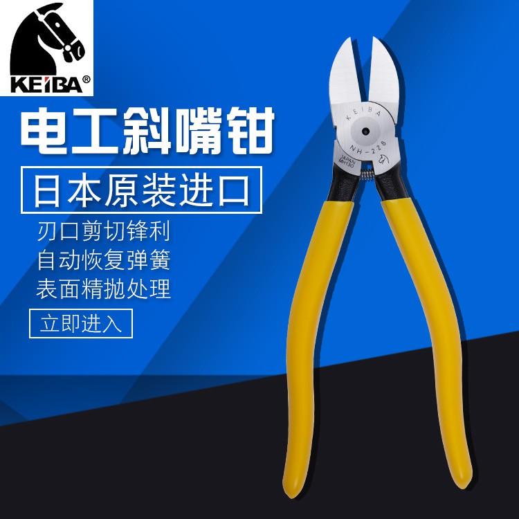 日本馬牌KEIBA斜嘴鉗NH-228 原裝進口 電工剪鉗斜口鉗8寸高硬度萬用輕便