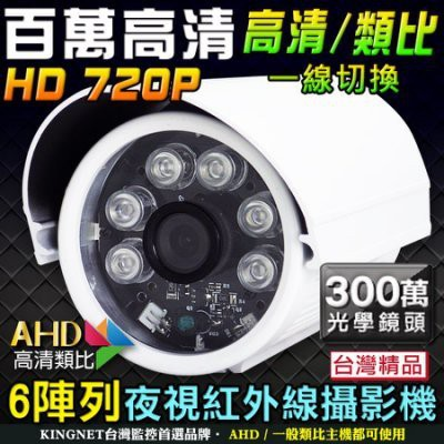 AHD 720P 紅外線監視器 槍型防水 6陣列燈攝影機 類比 960H 百萬高清 監視批發 KN監控 DVR