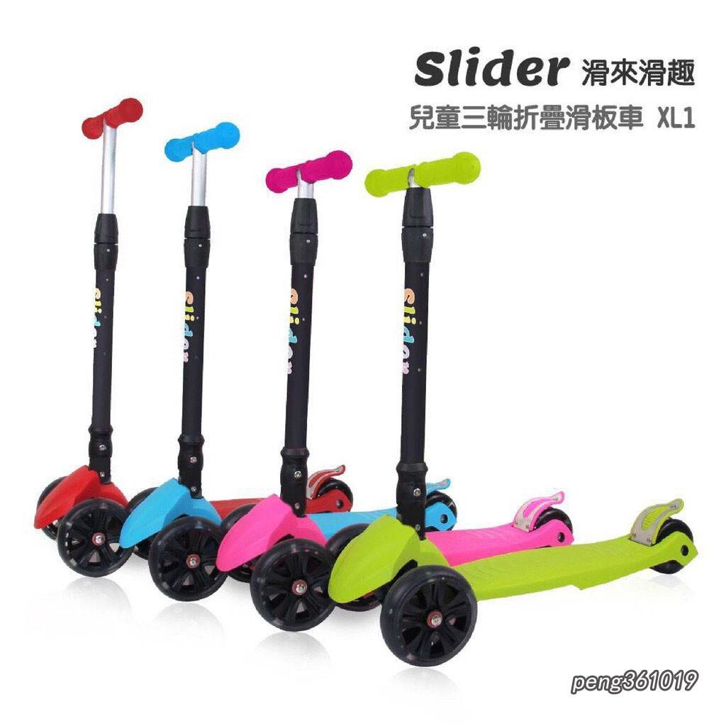 台灣現貨 Slider兒童三輪折疊滑板車XL1/滑步車/平衡車/三輪車 國際玩具安全檢驗 有保固 公司貨
