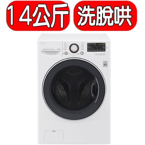 《可議價或折扣碼A3C395打95折》LG樂金【F2514DTGW】14kg洗脫烘滾筒洗衣機
