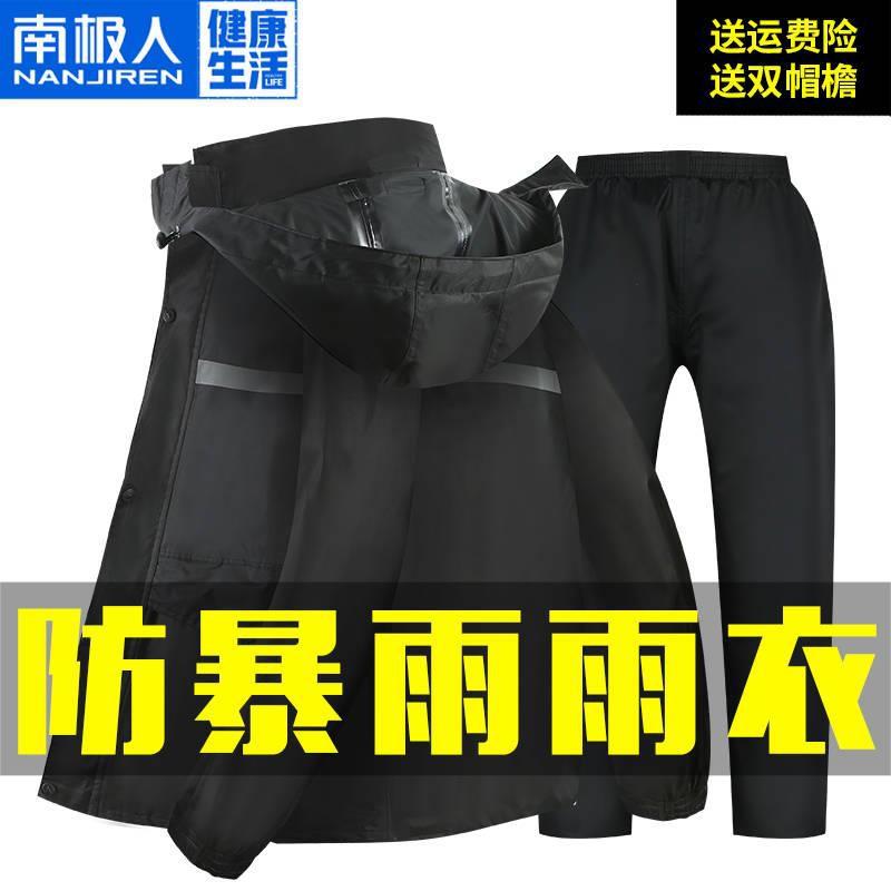 【雨衣】【限時限價】南極人雨衣雨褲套裝成人防暴雨加厚防水男女電動車摩托騎車多功能