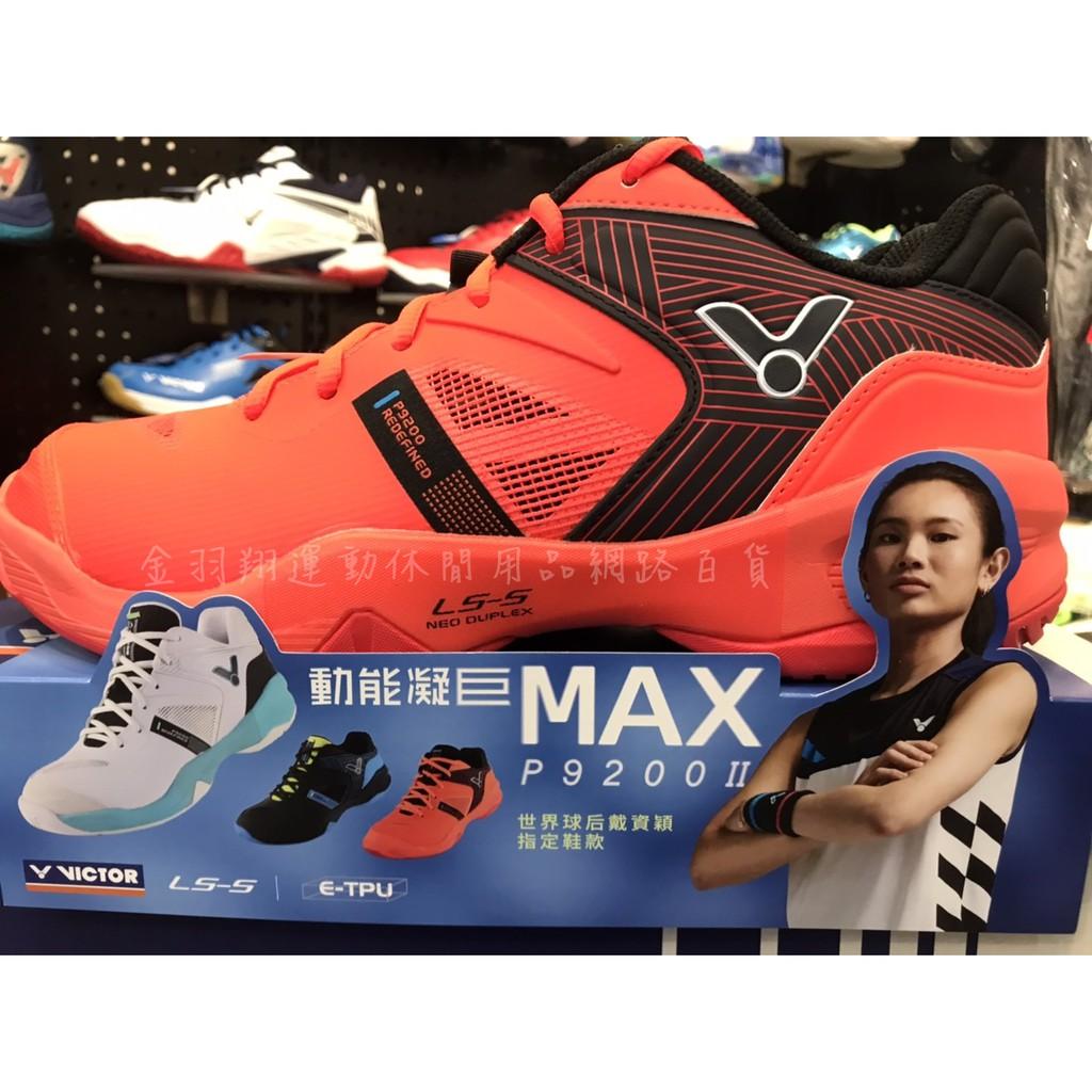 |金羽翔|VICTOR|勝利P9200IIC|P9200II D|小戴裝備|寬楦羽球鞋
