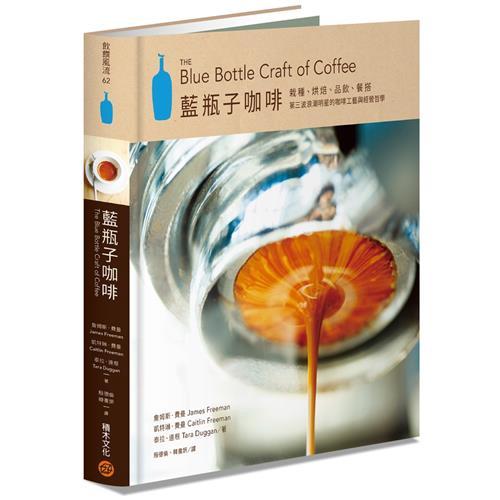 藍瓶子咖啡:栽種、烘焙、品飲、品嘗,第三波浪潮明星的咖啡工藝與經營哲學[79折]11100784373