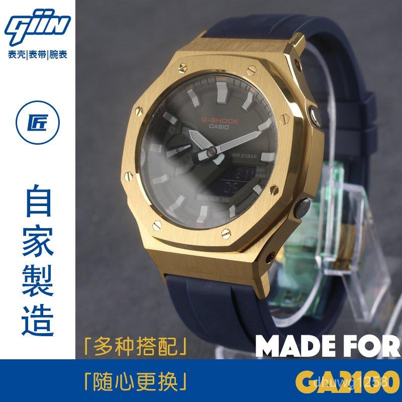 [新店促銷 限時搶購】GA2100改裝配件金屬不銹鋼分體款農家橡樹二代表殼蝴蝶扣鋼帶適配