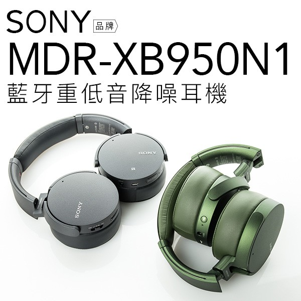 【福利品】SONY耳罩式耳機 MDR-XB950N1 重低音降噪【保固一年】