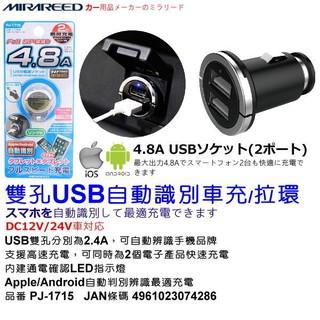 和霆車部品中和館—日本MIRAREED 超短型雙孔USB拉環式自動辨識車充 2孔USB 4.8A高速充電 PJ-1715 新北市