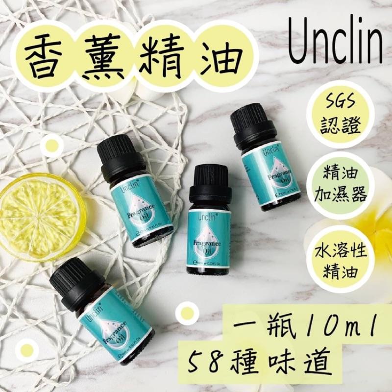 Unclin 香氛精油 SGS檢驗天然精油 水溶性精油 香薰加濕器精油 芳香擴香瓶精油 10ML 共58種香味