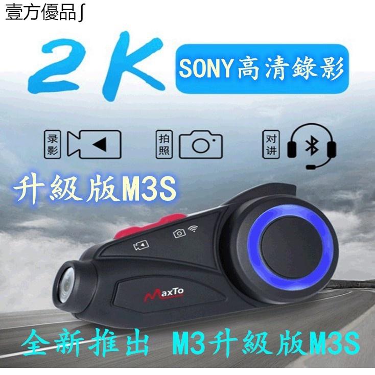 【壹方優品∫】新款頭盔記錄儀 MaxTo M3S 機車行車紀錄器 行車紀錄器 2K高清畫質 SNOY鏡頭