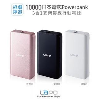【LAPO】LE-101 10000mAh 日本電芯 3合一支架 帶線 行動電源 現貨快速 超商取貨 新北市