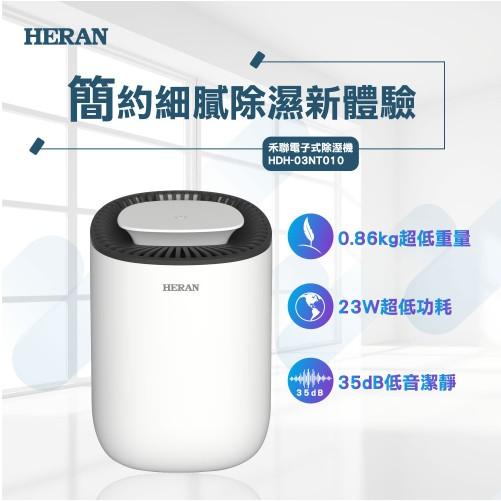 【小葉家電】HERAN 禾聯【HDH-03NT010】電子式除濕機