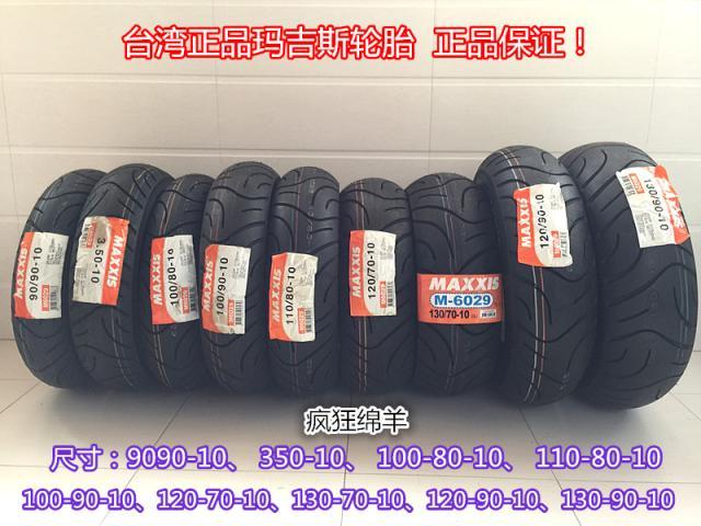 新款台灣瑪吉斯半熱熔摩托車輪胎90 10 110 120 130 140 60 70 12 13