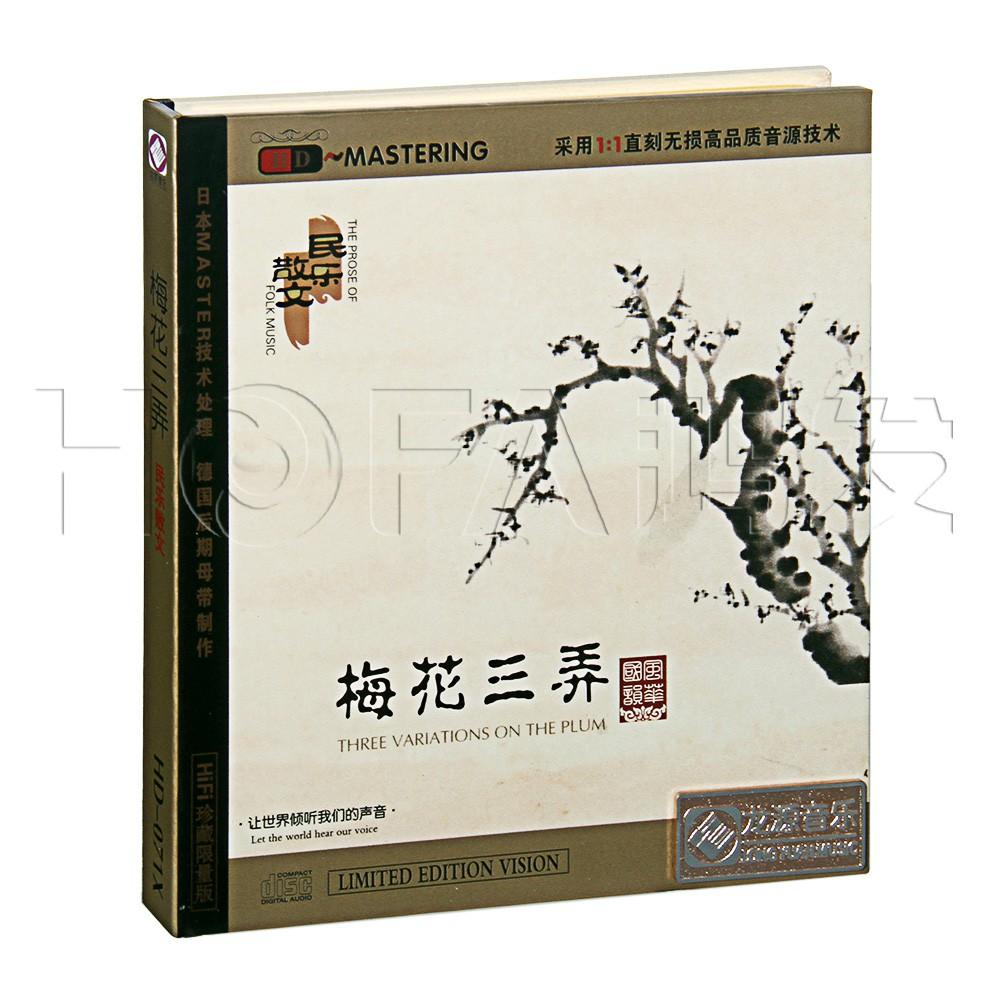 ㊣龍源正版發燒碟 民樂散文:梅花三弄 HD版(CD)6450
