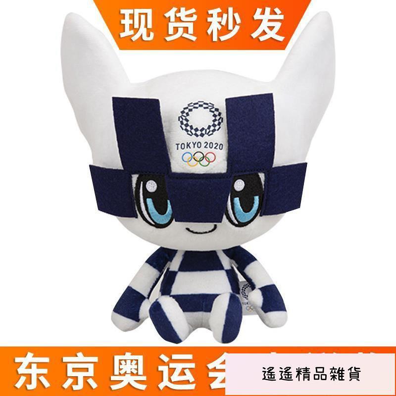 2020東京奧運會吉祥物毛絨玩具公仔miraitowa日本體育紀念品娃娃 Uw03