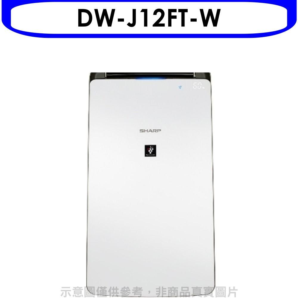 SHARP夏普 12公升/日除濕機 DW-J12FT-W 廠商直送