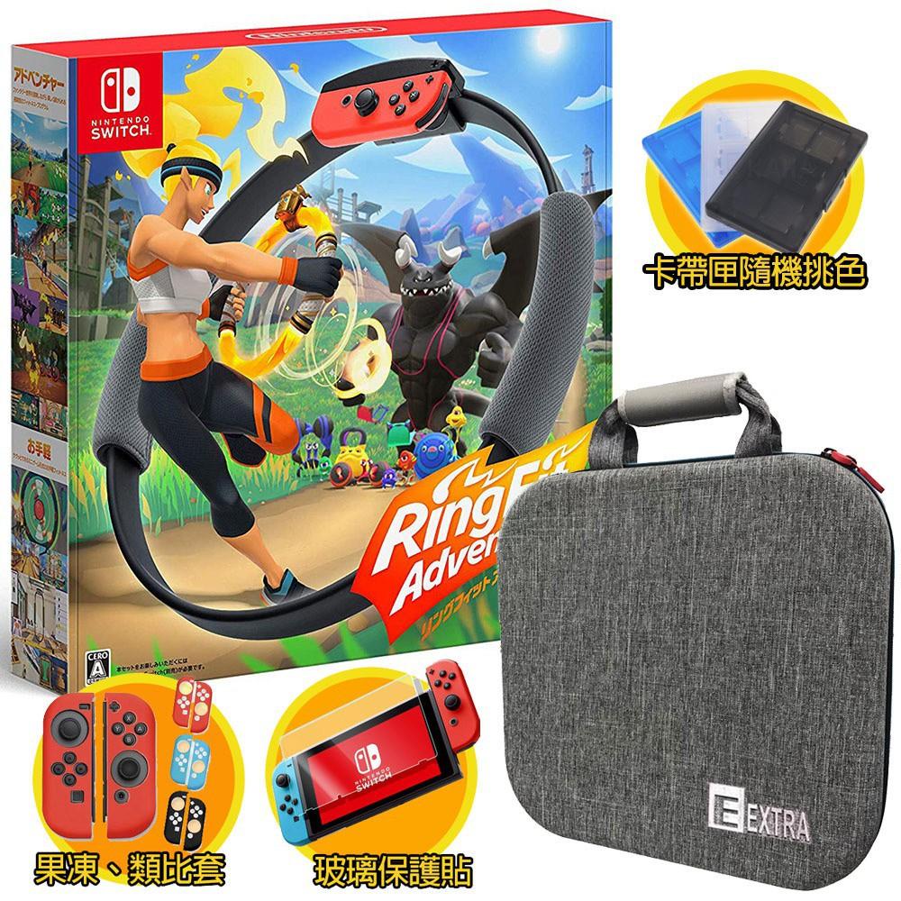 Nintendo 任天堂 Switch 健身環大冒險同捆組+專用豪華收納包+周邊包(贈卡帶匣) 廠商直送 現貨