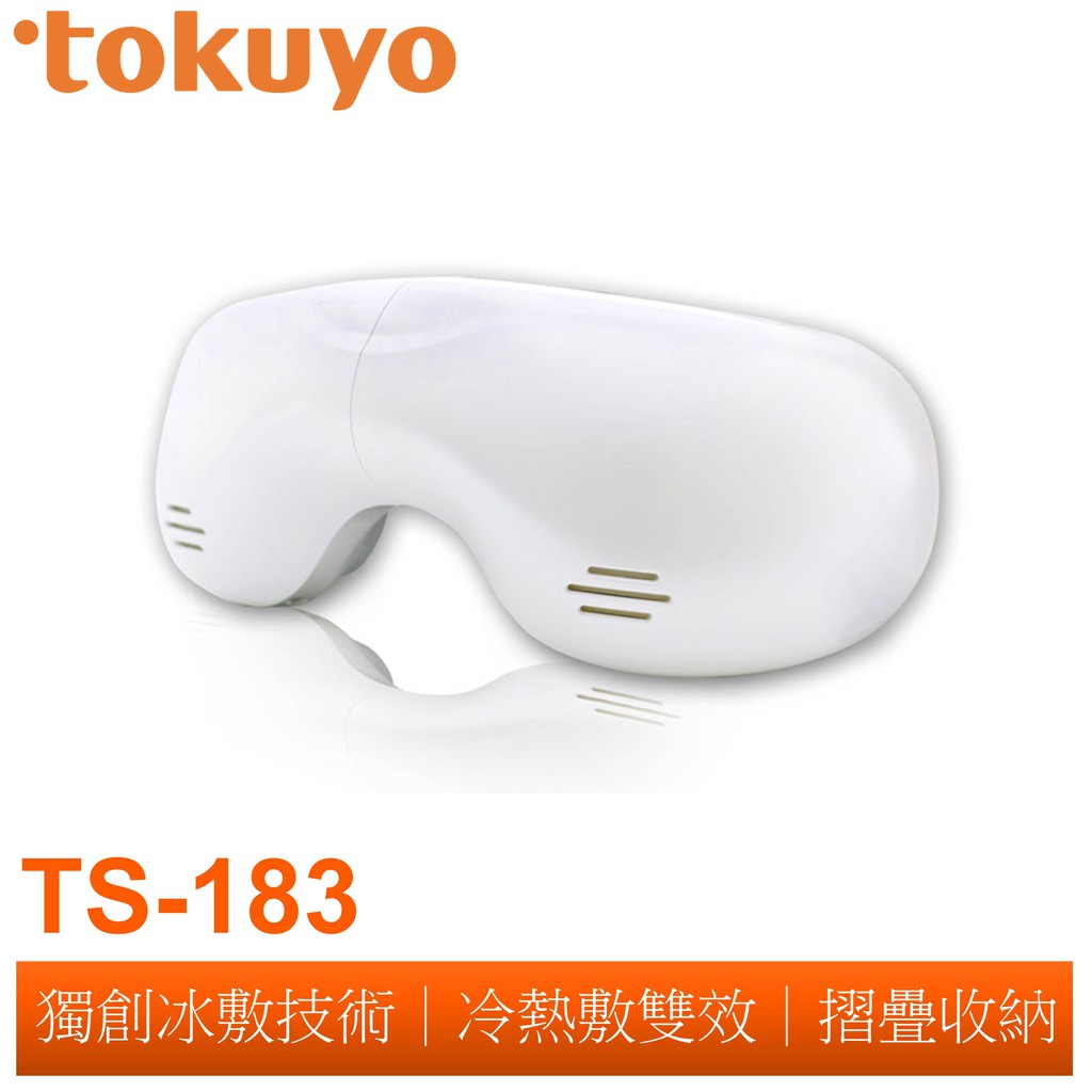 tokuyo 煥眼冷熱眼部按摩器TS-183