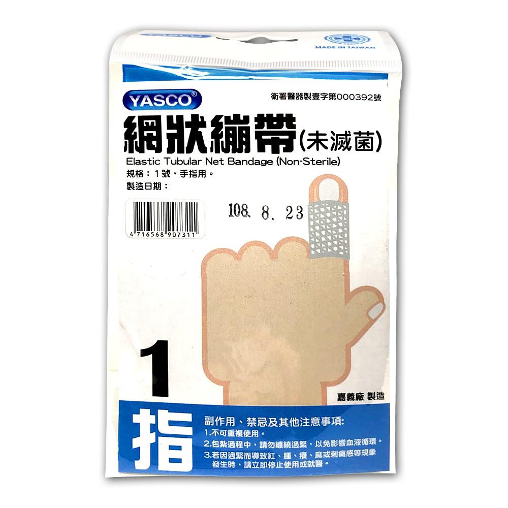 YASCO 網狀繃帶 1號 1入【瑞昌藥局】909499 手指專用