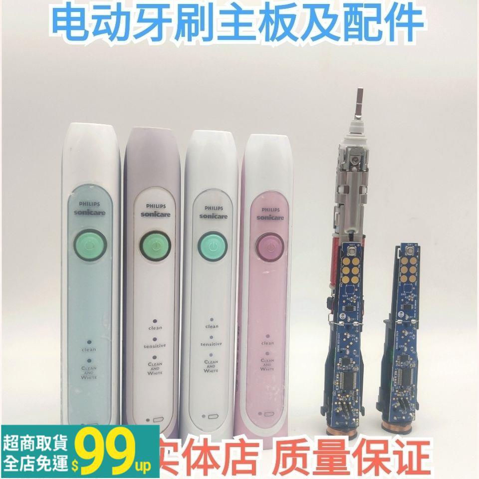 電動牙刷💦飛利浦電動牙刷維修配件hx6730 6720 6350機芯主板電池線路板套件