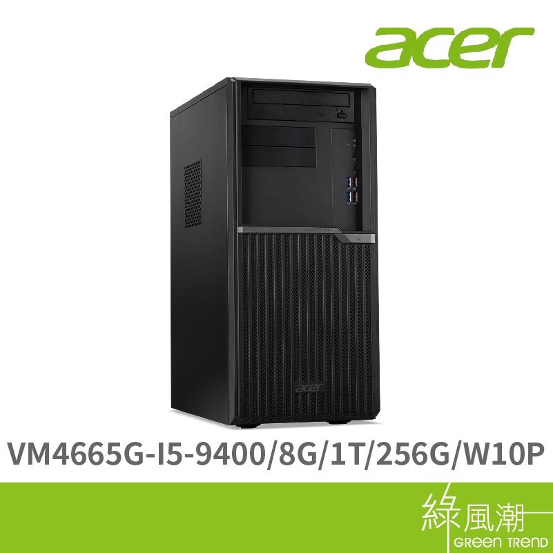 acer 宏碁 VM4665G-I5-9400/8G/1T SATA/256G SSD/W10P 商用 電腦主機