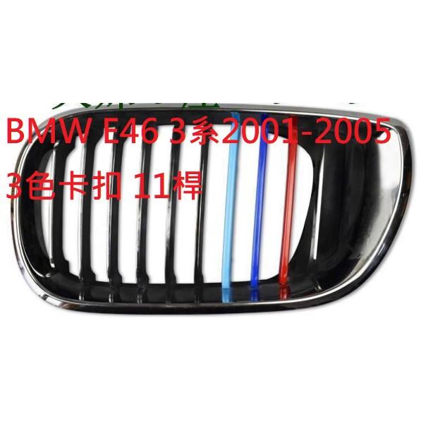 BMW E46 3系 2001-2005 3色卡扣 11桿 316i 318i 320i